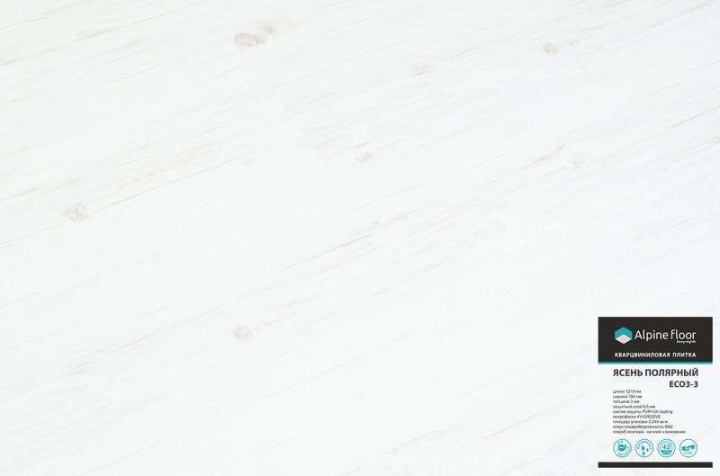 Виниловый ламинат Alpine Floor Easy Line ЕСО3-3 Ясень Полярный - фото